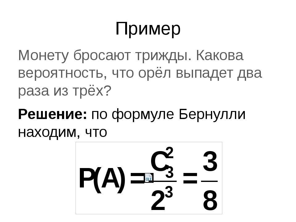Пример Записать все возможные двузначные числа, используя при этом цифры: 1)...