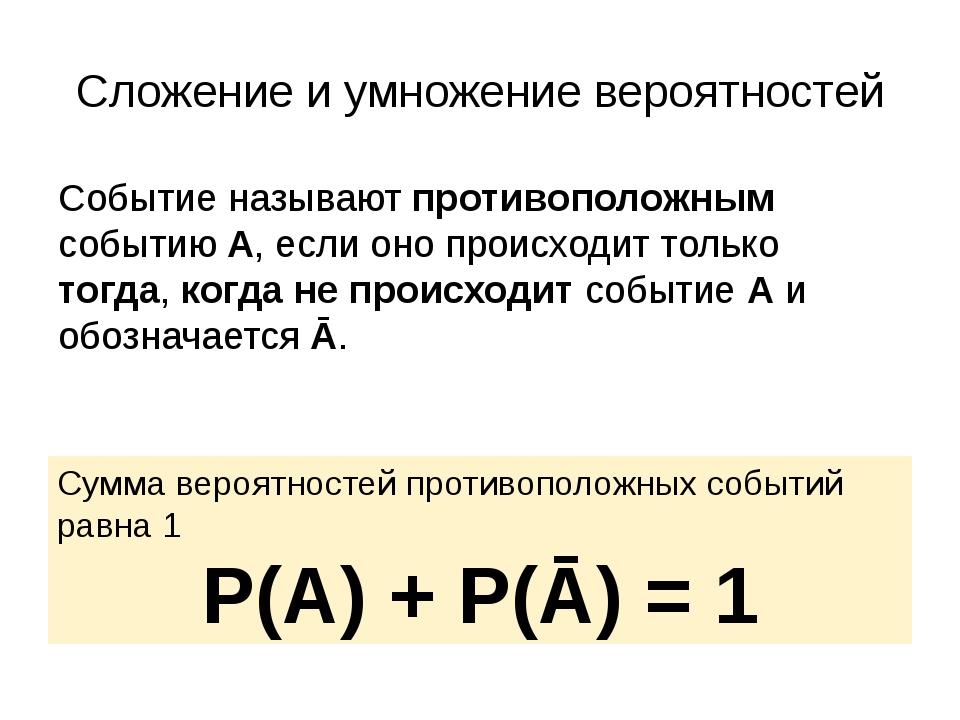 Теорема о сумме вероятностей Если событие С означает, что наступает одно из д...