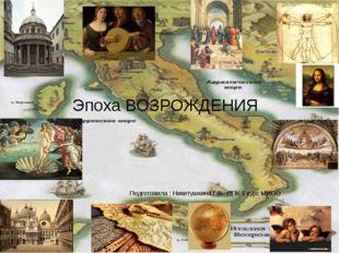 Эпоха ВОЗРОЖДЕНИЯ Подготовила : Никитушкина Г.В. ППК 1 курс МИОО