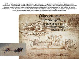 1485-м годом датируется еще одно весьма оригинальное и одновременно жуткое из