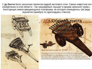 У да Винчи было несколько проектов орудий залпового огня. Самое известное ег