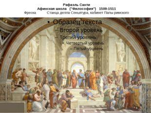 """Рафаэль Санти Афинская школа (""""Философия"""") 1509-1511 Фреска Станца делла Сен"""