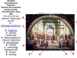 """Афинская школа"""" - великое произведение Рафаэля. Фреска прославляет мощь разум"""