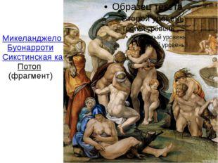 Микеланджело Буонарроти Сикстинская капелла Потоп (фрагмент)