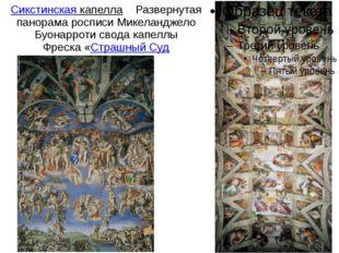 Сикстинская капелла Развернутая панорама росписи Микеланджело Буонарроти свод