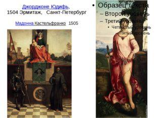 Джорджоне Юдифь, 1504 Эрмитаж, Санкт-Петербург Мадонна Кастельфранко 1505