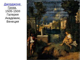 Джорджоне Гроза, 1505-1508 Галерея Академии, Венеция