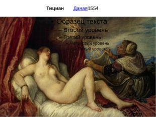 Тициан Даная1554