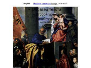 Тициан Мадонна семейства Пезаро, 1519-1526