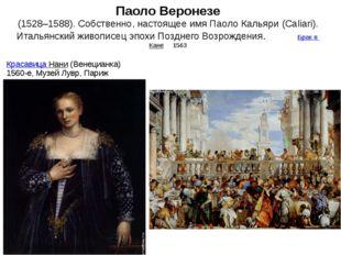 Паоло Веронезе (1528–1588). Собственно, настоящее имя Паоло Кальяри (Caliari)