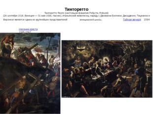 Тинторетто Тинторетто Якопо (настоящая фамилия Робусти, Robusti) (29 сентября