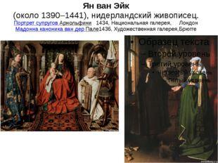 Ян ван Эйк (около 1390–1441), нидерландский живописец. Портрет супругов Арнол