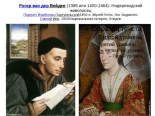 Рогир ван дер Вейден(1399 или 1400-1464)- Нидерландский живописец Портрет Из