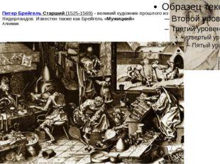 Питер Брейгель Старший (1525-1569)- великий художник прошлого из Нидерландов