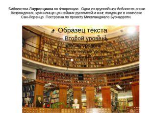 Библиотека Лауренциана во Флоренции.Одна из крупнейших библиотек эпохи Воз