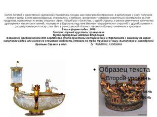 Более богатой и качественно сделанной становилась посуда; массовое распростра