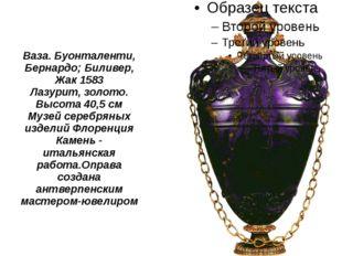 Ваза. Буонталенти, Бернардо; Биливер, Жак 1583 Лазурит, золото. Высота 40,5 с