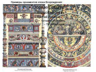 Примеры орнаментов эпохи Возрождения: