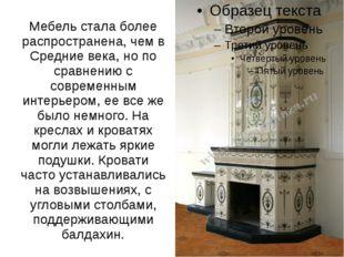 Мебель стала более распространена, чем в Средние века, но по сравнению с совр