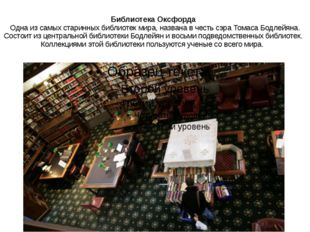 Библиотека Оксфорда Одна из самых старинных библиотек мира, названа в честь
