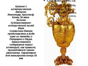 Кувшин с аллегорическим декором. Ямнитцер, Кристоф. Конец 16 века. Золото Худ