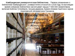 Кэмбриджская университетская библиотека .Первое упоминание о библиотеке К