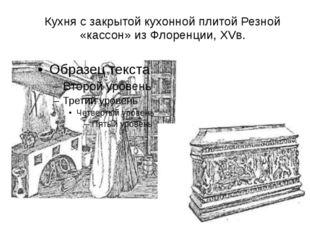Кухня с закрытой кухонной плитой Резной «кассон» из Флоренции, XVв.
