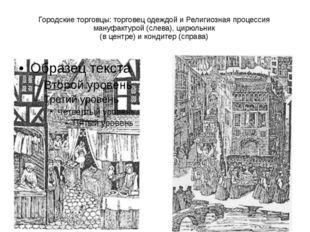 Городские торговцы: торговец одеждой и Религиозная процессия мануфактурой (сл