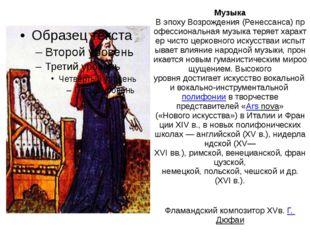 Музыка ВэпохуВозрождения(Ренессанса)профессиональнаямузыкатеряетхаракт