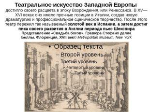 Театральное искусство Западной Европы достигло своего расцвета в эпоху Возрож