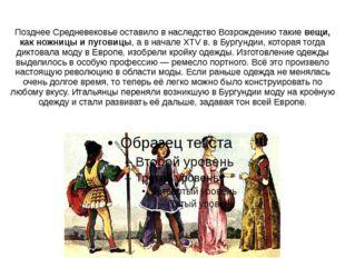 Позднее Средневековье оставило в наследство Возрождению такие вещи, как ножни