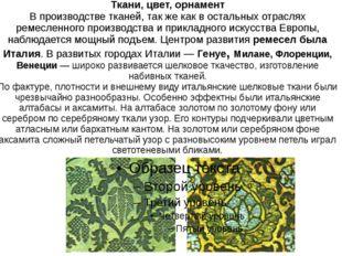 Ткани, цвет, орнамент В производстве тканей, так же как в остальных отраслях