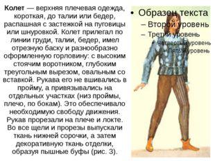Колет— верхняя плечевая одежда, короткая, до талии или бедер, распашная с за