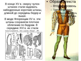 В концеXV в.сверхучулок-штановстали надевать набедренные короткие штаны,