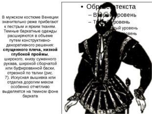 В мужском костюме Венеции значительно реже прибегают к пестрым и ярким тканям