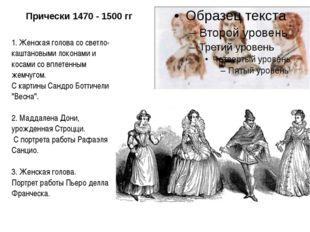 Прически 1470 - 1500 гг 1. Женская голова со светло-каштановыми локонами и ко