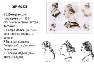 Прически 4,5. Венецианские придворныеок. 1505 г. ФрагментыкартиныВиттореКарпа