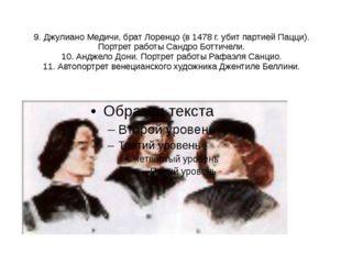 9. Джулиано Медичи, брат Лоренцо (в 1478 г. убит партией Пацци). Портрет