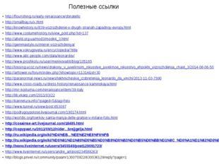 Полезные ссылки http://flourishing.ru/early-renaissance/donatello http://smal