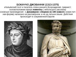 БОКАЧЧО ДЖОВАННИ (1313-1375) итальянский поэт и писатель эпохи раннего Возрож