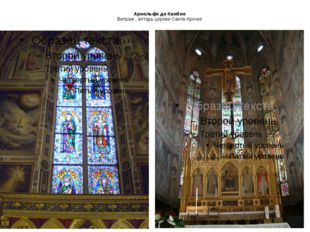Арнольфо ди Камбио Витраж , алтарь церкви Санта-Крочке