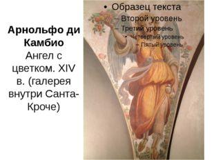 Арнольфо ди Камбио Ангел с цветком. XIV в. (галерея внутри Санта-Кроче)