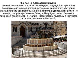 Фонтан на площади в Перудже Фонтан посвящен строительству акведука, ведущего