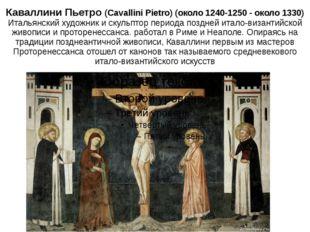Каваллини Пьетро (Cavallini Pietro) (около 1240-1250 - около 1330) Итальянски