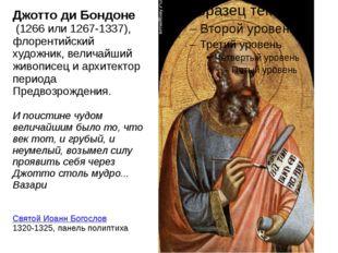 Джотто ди Бондоне (1266 или 1267-1337), флорентийский художник, величайший ж