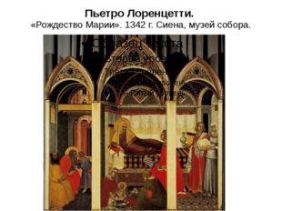 Пьетро Лоренцетти. «Рождество Марии». 1342 г. Сиена, музей собора.