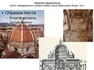 Филиппо Брунеллески Купол кафедрального собора собора Санта Мария дель Фьоре.