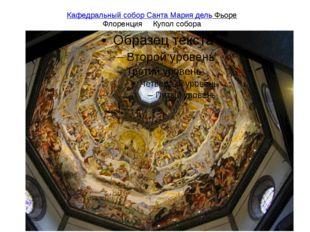 Кафедральный собор Санта Мария дель Фьоре Флоренция Купол собора