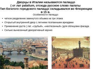 Дворцы в Италии называются палаццо ( от лат palatium, отсюда русское слово па