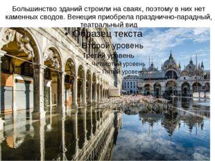 Большинство зданий строили на сваях, поэтому в них нет каменных сводов. Венец
